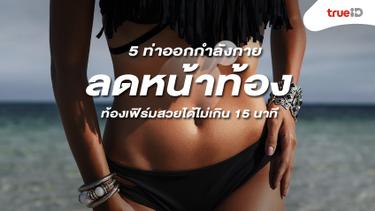 5 ท่าออกกำลังกาย ลดหน้าท้อง ท้องเฟิร์มสวยได้ไม่เกิน 15 นาที