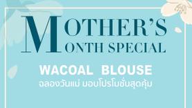 Wacoal Blouse เสื้อบูติคสตรีคอลเลคชั่นวันแม่ลายดอกมะลิ  รับคูปองฟรี 500 บาท