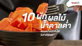 10 ผักผลไม้ น้ำตาลต่ำมาก! คนลดน้ำหนักกินได้ ไม่ทำให้อ้วน!