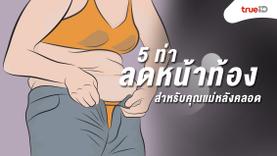 5 ท่าออกกำลังกาย ลดหน้าท้อง สำหรับคุณแม่หลังคลอด