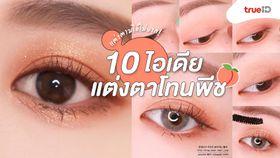 10 How To แต่งตาสวยๆ นัวๆ โทนพีช 🍑 ละมุนแบบสายเกา แต่งตามได้ไม่ยาก!