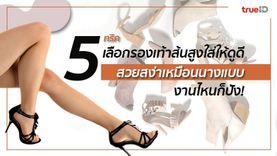 5 ทริค เลือกรองเท้าส้นสูงใส่ให้ดูดี สวยสง่าเหมือนนางแบบ งานไหนก็ปัง!