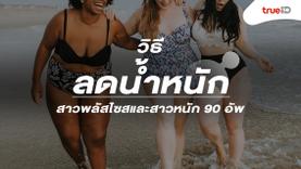 4 วิธีเริ่ม ลดน้ำหนัก สำหรับสาวพลัสไซส์และสาวที่มีน้ำหนัก 90 ขึ้นไป
