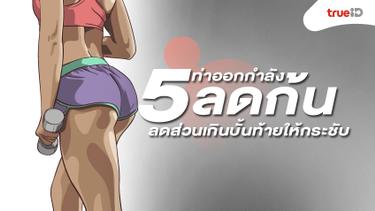 5 ท่าออกกำลังกายเพื่อก้นสวย ลดก้น ลดส่วนเกินบั้นท้ายให้กระชับ