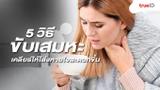 5 วิธี ขับเสมหะ เคลียร์คอและจมูกให้โล่ง หายใจสะดวกขึ้น