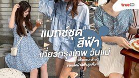 ชวนแมทช์ชุดสีฟ้า เที่ยวกรุงเทพ วันแม่ พร้อมแนะนำ IG ขายเสื้อผ้าสีฟ้าสุดคิ้วท์!