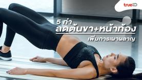 5 ท่าออกกำลังกาย ลดต้นขาและลดหน้าท้อง แถมเพิ่มกล้ามเนื้อ เพิ่มการเผาผลาญ