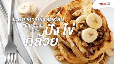 รวมเมนูอาหารเช้าสุดคลีน ใช้ส่วนผสม 3 อย่าง แค่ขนมปัง ไข่ กล้วย!