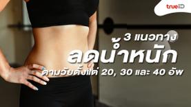 3 แนวทาง ลดน้ำหนัก ตามช่วงวัยตั้งแต่ 20, 30 และ 40 อัพ