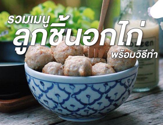รวมเมนู ลูกชิ้นอกไก่ พร้อมวิธีทำ เมนูคลีนง่ายๆ ทำกินเองได้ ไม่ต้องซื้อ!