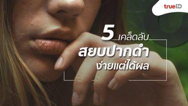 5 เคล็ดลับ สยบปากดำ ง่ายแต่ได้ผล!