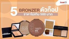 5 Bronzer ตัวท็อป ราคาไม่เกิน 500 บาท สำหรับสาวงบน้อยและมือใหม่หัดแต่ง!