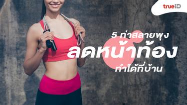 5 ท่าออกกำลังกายสลายพุง ลดหน้าท้องง่ายๆ ทำได้ที่บ้าน