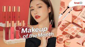Makeup of the Month : 5 เครื่องสำอางน่าซื้อ เดือนกันยายน 2019