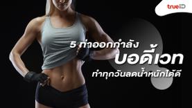 5 ท่าออกกำลังกายแบบบอดี้เวทที่ควรทำทุกวัน ช่วยลดน้ำหนักได้ดี