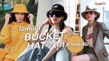 แต่งตามแม่! ไอเดียใส่ 'หมวกบัคเก็ต' 7 ลุค ตามแม่ชม แฟชั่นมาแรงที่ต้องมีตอนนี้เลย!