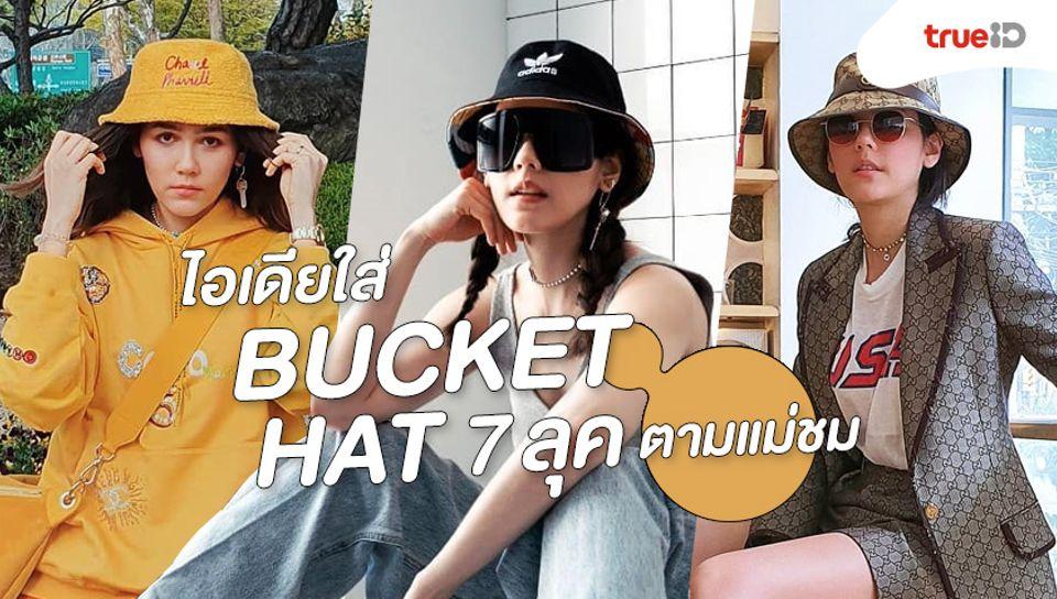 แต่งตามแม่! ไอเดียใส่ หมวกบัคเก็ต 7 ลุค ตามแม่ชม แฟชั่นมาแรงที่ต้องมีตอนนี้เลย!