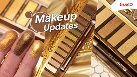 [Makeup Updates] มาแล้วจ้า Naked Honey พาเลตต์น้ำผึ้งหวานน้ำตาลไหม้ พาเลตต์เดียวได้ทั้งลุค