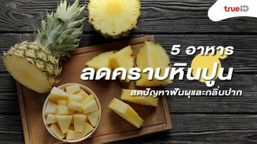 5 อาหารช่วยลดคราบหินปูน ลดปัญหาฟันผุและกลิ่นปาก