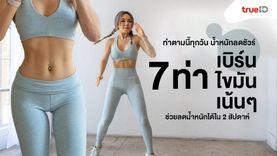 ลดน้ำหนักเร่งด่วน! กับ 7 ท่าเบิร์นไขมันเน้นๆ ทำทุกวัน น้ำหนักลดใน 2 สัปดาห์