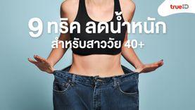 ลดน้ำหนักเร่งด่วน ใน 14 วัน! ด้วย 9 ทริค ลดน้ำหนัก สำหรับสาววัย 40+