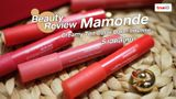 BEAUTY REVIEW | สีใหม่น่าสอยมาก! Mamonde Creamy Tint Color Balm Intense 5 เฉดสีใหม่ สายเกาต้องเลิฟ!