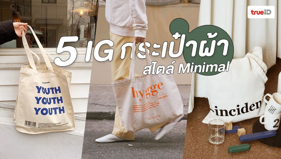 สวยๆ รักษ์โลก! 5 ร้านกระเป๋าผ้า สไตล์มินิมอล ใน IG สะพายแล้วดูดี แถมช่วยโลกด้วย!