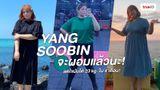 จะผอมแล้วนะ! ส่องวิธีลดน้ำหนัก ของ Yang Soobin ลดไขมันได้ 23 kg. ใน 4 เดือน!