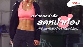 6 ท่าออกกำลังกาย ลดหน้าท้อง เฟิร์มกระชับพุงง่ายๆ ใช้เวลาไม่นาน