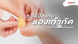 5 วิธีป้องกัน รองเท้ากัด รีบทำก่อนที่เท้าจะเป็นแผล