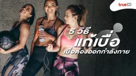 5 วิธีแก้เบื่อ เมื่อต้องออกกำลังกาย