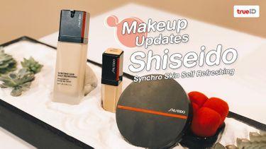 [Makeup Updates] 3 ไอเท็มใหม่จาก Shiseido ปกปิดดี แต่ยังได้งานผิวสวยๆ !