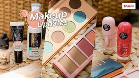 [Makeup Updates] แต่งหน้าไปทะเลกัน! Essence S/S 2019 จัดเต็มเมคอัพสำหรับซัมเมอร์ กันน้ำกัน
