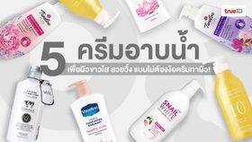 5 ครีมอาบน้ำ เพื่อผิวขาวใส สวยวิ้ง แบบไม่ต้องง้อครีมทาผิว!