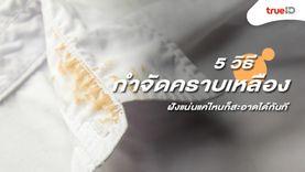5 วิธีกำจัดคราบเหลืองบนเสื้อผ้า ฝังแน่นแค่ไหนก็กลับมาสะอาดได้ทันที