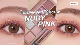 ไอเดียแต่งตาสีนู้ดชมพู Nudy Pink แต่งเป็น Everyday Look ได้เลย สวยธรรมชาติมาก!
