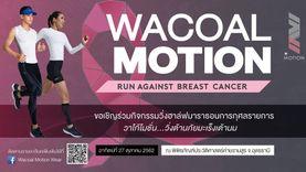 วาโก้ โมชั่น แวร์ เชิญชวนร่วมเดิน–วิ่งการกุศลเพื่อผู้ป่วยมะเร็ง จ.อุดรธานี