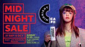หลับไม่ลงจงมาช้อป! เดอะมอลล์ Midnight Sale ลดสูงสุด 70% พร้อมช้อป ชิล และชิมยันดึก กับ Midnight Café
