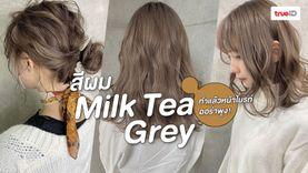 สวยละมุนมาก! ไอเดียสีผม Milk Tea Grey สีน้ำตาลอ่อนอมเทานิดๆ ทำแล้วหน้าไบรท์ ออร่าพุ่ง!