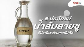 5 ประโยชน์จากน้ำส้มสายชู เครื่องปรุงคู่ครัว ที่มีประโยชน์จนคาดไม่ถึง