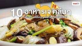 10 อาหารเจ แบบคลีนๆ แคลต่ำ แต่อิ่มบุญ อิ่มท้อง แถมไม่อ้วน!