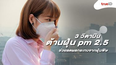 3 วิตามินกินต้านฝุ่น pm 2.5 ช่วยลดผลกระทบจากฝุ่นพิษ