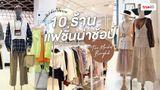 รวม 10 ร้านเสื้อผ้า แฟชั่นเก๋ๆ น่าช้อป ใน The Market Bangkok สายช้อปต้องไม่พลาด!