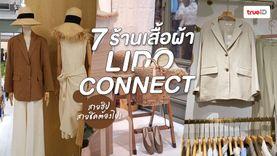7 ร้านเสื้อผ้า น่าช้อป ใน Lido Connect สยามสแควร์ สายฮิปสายชิคต้องไป!