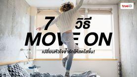 7 วิธี Move on จากรักครั้งเก่า เปลี่ยนหัวใจช้ำรักให้สดใสขึ้น!