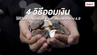 4 วิธีออมเงิน ใช้ชีวิตแบบพอเพียง ตามแนวพระราชดำริ ในหลวง รัชกาลที่ 9