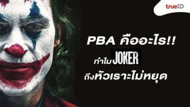 PBA คืออะไร!! ทำไม Joker ถึงป่วยด้วยโรคหัวเราะไม่หยุด (ไม่มีสปอยล์)