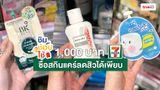 ชิม ช้อป ใช้ ที่ เซเว่น ซื้อสกินแคร์ลดสิวได้เพียบ 1,000 บาท ซื้อได้คุ้มมาก!