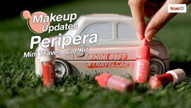 [Makeup Updates] Peripera Mini Travel Car Kit เซ็ตเมคอัพพกพา ในกล่องรูปรถสุดคิ้ววว