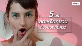 แบ่งปัน! 5 วิธีลดเหงือกบวม ด้วยของก้นครัว